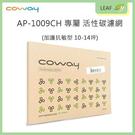 全新現貨 多件優惠【Coway】AP-1009CH 活性碳濾網一入 一片 加護抗敏型 10-14坪 買越多省越多