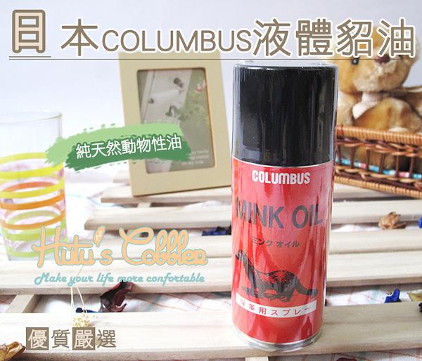 糊塗鞋匠 優質鞋材 L33  日本Columbus液體貂油噴霧 隨身瓶 Mink Oil Spray 女人我最大推薦