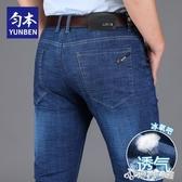 冰氧吧牛仔褲男夏季薄款潮牌超軟深藍休閒彈力直筒中年父親爸爸裝 Cocoa
