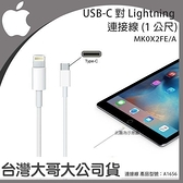 【台灣大哥大代理】A1656 原廠充電線 傳輸線 快充線 Apple USB-C對 Lightning iPhone12 iPhone13 Pro Max Mini