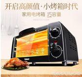 電烤箱家用 烘焙 多功能全自動小烤箱 蛋糕小型迷你220V IGO 糖糖日系森女屋