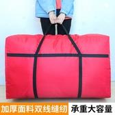 棉被收納袋 超大收納編織袋搬家棉被打包袋特大容量牛津帆布行李袋加厚被子袋