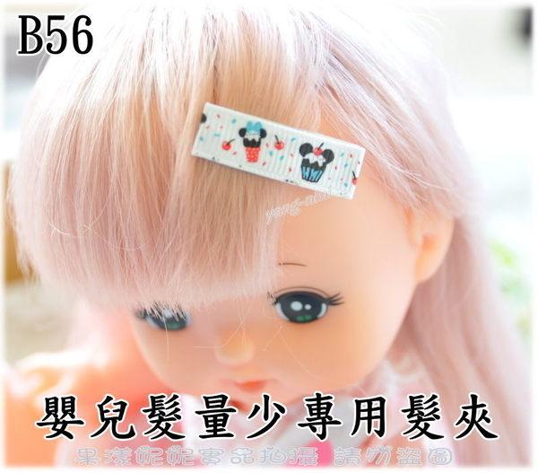 果漾妮妮 美式全包式BB夾 嬰兒 寶寶髮夾 兒童髮飾/瀏海夾/邊夾-髮量少少專用-【V3279-B56】