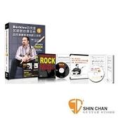 吉他教學 ► Berklee百克里名師教你彈吉他(一) 如何演奏搖滾與爵士吉他 附2本書+2片DVD