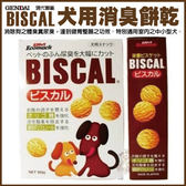 *KING WANG*【現代必吃客】犬用消臭餅乾 150g