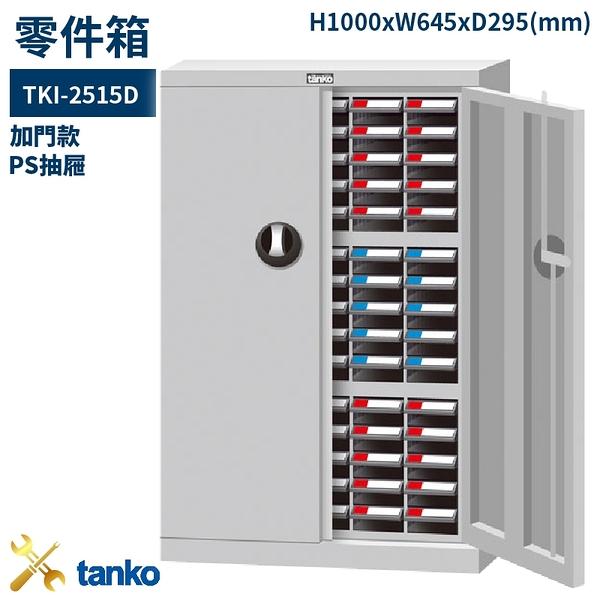TKI-2515D 零件箱 新式抽屜設計 零件盒 工具箱 工具櫃 零件櫃 收納櫃 分類抽屜 零件抽屜