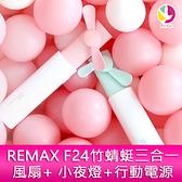 Remax F24 竹蜻蜓三合一 風扇 + 小夜燈 + 行動電源2200mAh實標