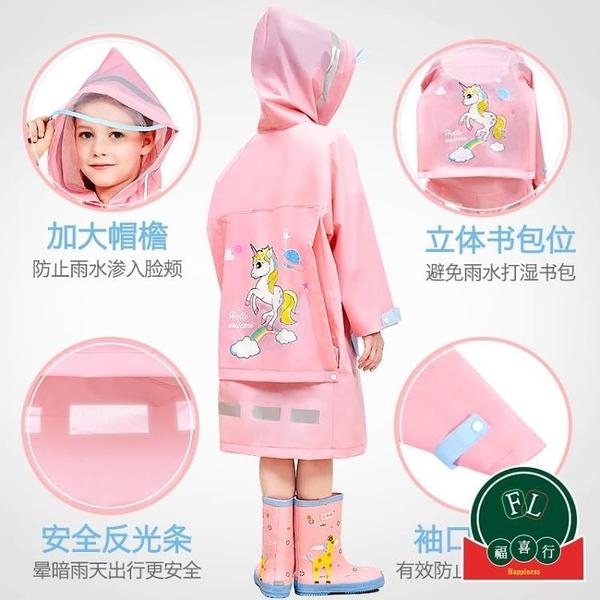 長款全身雨衣男女童小孩帶書包位寶寶雨披【福喜行】