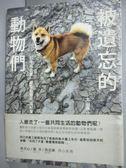 【書寶二手書T3/社會_LOE】被遺忘的動物們-日本福島第一核電廠警戒區紀實_太田康介