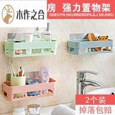 吸壁式衛生間置物架免打孔墻面浴室置物架廚房調料架廁所收納架盒 創時代3c館