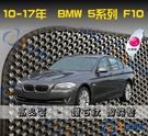 【鑽石紋】10-17年 F10 5系列 4門 腳踏墊 / 台灣製造 工廠直營 / f10海馬腳踏墊 f10腳踏墊 f10踏墊