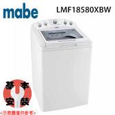 【Mabe 美寶】14KG 直立洗衣機 LMF18580XBW 白色機身 送基本安裝