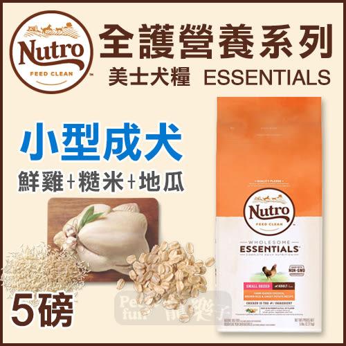 [寵樂子]《Nutro美士》全護營養系列-小型成犬配方(雞肉+糙米地瓜) 5LB / 狗飼料