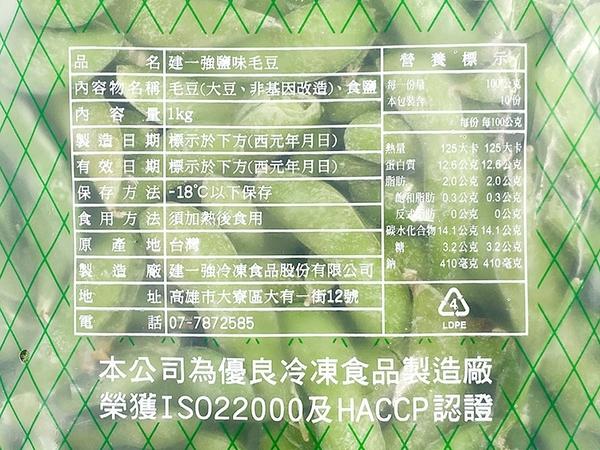 1D3B【魚大俠】AR004建一強-薄鹽熟毛豆(1kg/包)#建一強白字