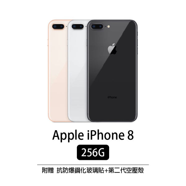 Apple iPhone 8 256G【福利品】