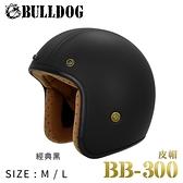 M2R安全帽,BB300,皮革復古帽,皮帽/經典黑