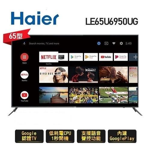 【歐雅系統家具】Haier海爾 65吋 真Android TV 4K HDR連網聲控液晶電視 LE65U6950UG