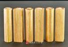 頂級彩樺沉檀木(原色)開運印章《全手工篆刻》六分,加長高度,單章。全配包裝。傳家印章
