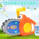 聲光音樂卡通泡泡電鋸玩具 附泡泡水 兒童玩具 手持泡泡玩具