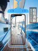 手機防水袋游泳通用華為oppor9s可愛蘋果7海邊潛水套觸屏外賣保護    伊芙莎     多莉絲旗艦店