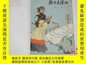 二手書博民逛書店罕見歌飛大涼山Y19929 樑上泉 人民文學出版社 出版1976