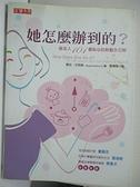 【書寶二手書T8/心靈成長_HNB】她怎麼辦到的-給女人101個貼心的鼓勵及_席拉.艾莉森
