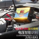 汽車電瓶充電器6伏12v24v大功率全自動蓄電池通用型智慧充滿自停 科炫數位旗艦店