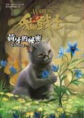 (二手書)貓戰士外傳之五:黃牙的祕密