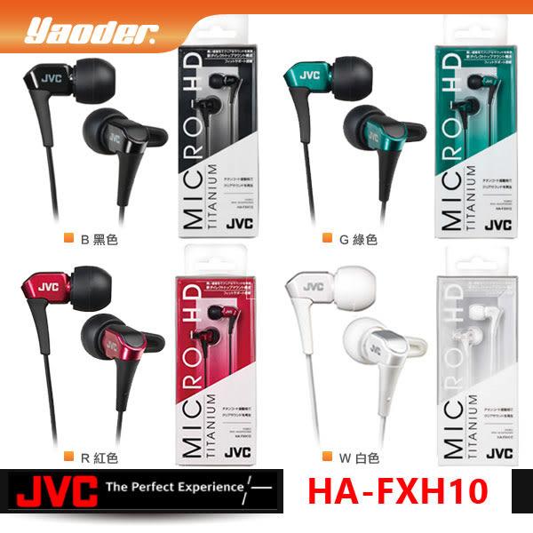 【曜德 / 送收納盒】JVC HA-FXH10 紅 微型動圈 耳道式耳機 線夾 / 免運