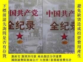 二手書博民逛書店罕見中國共產黨全紀錄(卷一、卷二)Y194900 李羅力 主編