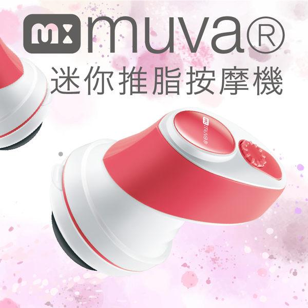 【muva】muva 迷你推脂按摩機(櫻花粉)