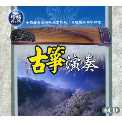 古箏演奏CD (6片裝)
