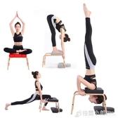 瑜伽凳輔助練習無壓力倒立椅防滑穩固木質家用練習器健身器材 毅然空間