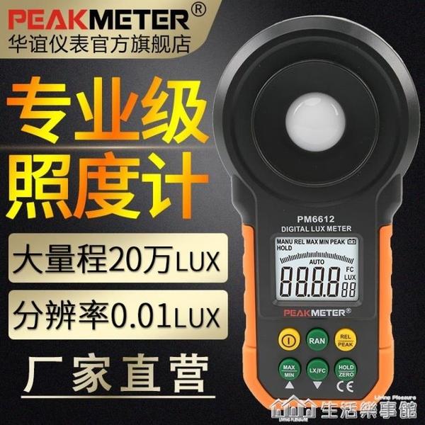 華誼PM6612照度計測光儀高精度亮度測試儀光度攝影光照測試亮度計 NMS樂事館新品