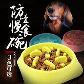 餵食器 慢食碗 寵物狗狗防噎碗慢食盆吃飯碗貴賓泰迪金毛狗碗小狗狗糧盆