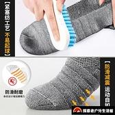 3雙 加厚專業跑步襪襪子男女短襪運動襪中筒籃球襪防滑臭吸汗【探索者】