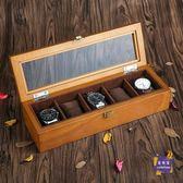 珠寶盒 雅式歐式復古木質天窗手錶盒子五格裝手錶展示盒收藏收納盒首飾盒 3色