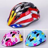 兒童輪滑頭盔男女溜冰鞋滑冰帽子自行車滑板平衡車安全帽可調大小