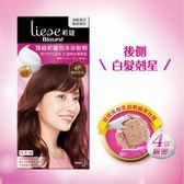 莉婕頂級奶霜泡沫染髮劑 4P暖紅棕色(40ml+60ml)
