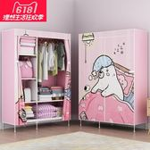 衣櫃簡易布衣櫃鋼管加粗加固簡約現代宿舍經濟型布藝組裝收納衣櫥jy