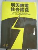 【書寶二手書T2/社會_QBT】明天的電,核去核從_聯合報編輯部