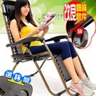 鋸齒軌道無重力躺椅(送杯架)無段式躺椅斜躺椅折合椅摺合椅折疊椅摺疊椅涼椅休閒椅扶手椅