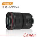 CANON RF15-35mm f2.8 (平輸)~送UV鏡+專屬拭鏡筆