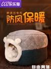 貓窩保暖寵物窩深度睡眠貓窩封閉式加厚貓窩網紅貓床貓咪用品  自由角落