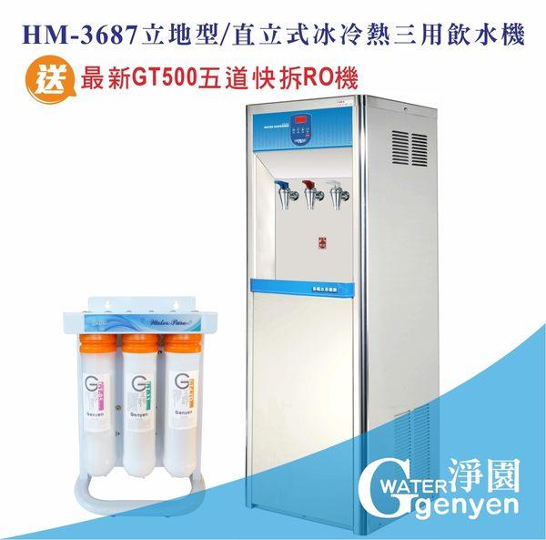 [淨園] HM-3687立地型/直立式冰冷熱三用飲水機 (內部搭贈最新五道快拆RO逆滲透純水機)