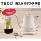 TECO東元#304不鏽鋼手沖咖啡快煮壺 XYFYK0338
