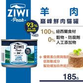 【SofyDOG】ZiwiPeak巔峰 93%鮮肉無穀貓主食罐-羊肉(185g)貓罐 罐頭