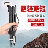 碳纖維折疊登山杖超輕超短五節杖碳素徒步手杖爬山裝備 YYS 道禾生活館
