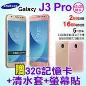 Samsung Galaxy J3 Pro 贈32G記憶卡+清水套+螢幕貼 4G+3G雙卡雙待 5吋 16G 智慧型手機 免運費