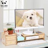 電腦螢幕架 電腦顯示器增高架子底座抬高屏辦公室用品桌面收納盒鍵盤實木置物 俏腳丫